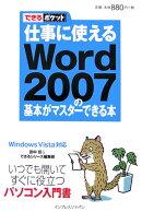 仕事に使えるWord 2007の基本がマスターできる本