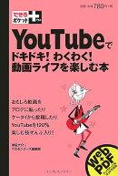 YouTubeでドキドキ!わくわく!動画ライフを楽しむ本