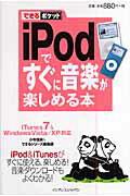 iPodですぐに音楽が楽しめる本