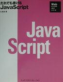 だれでも書けるJavaScript