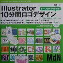 Illustrator 10分間ロゴデザイン