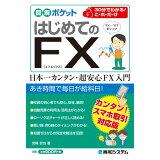 はじめてのFX (図解ポケット)