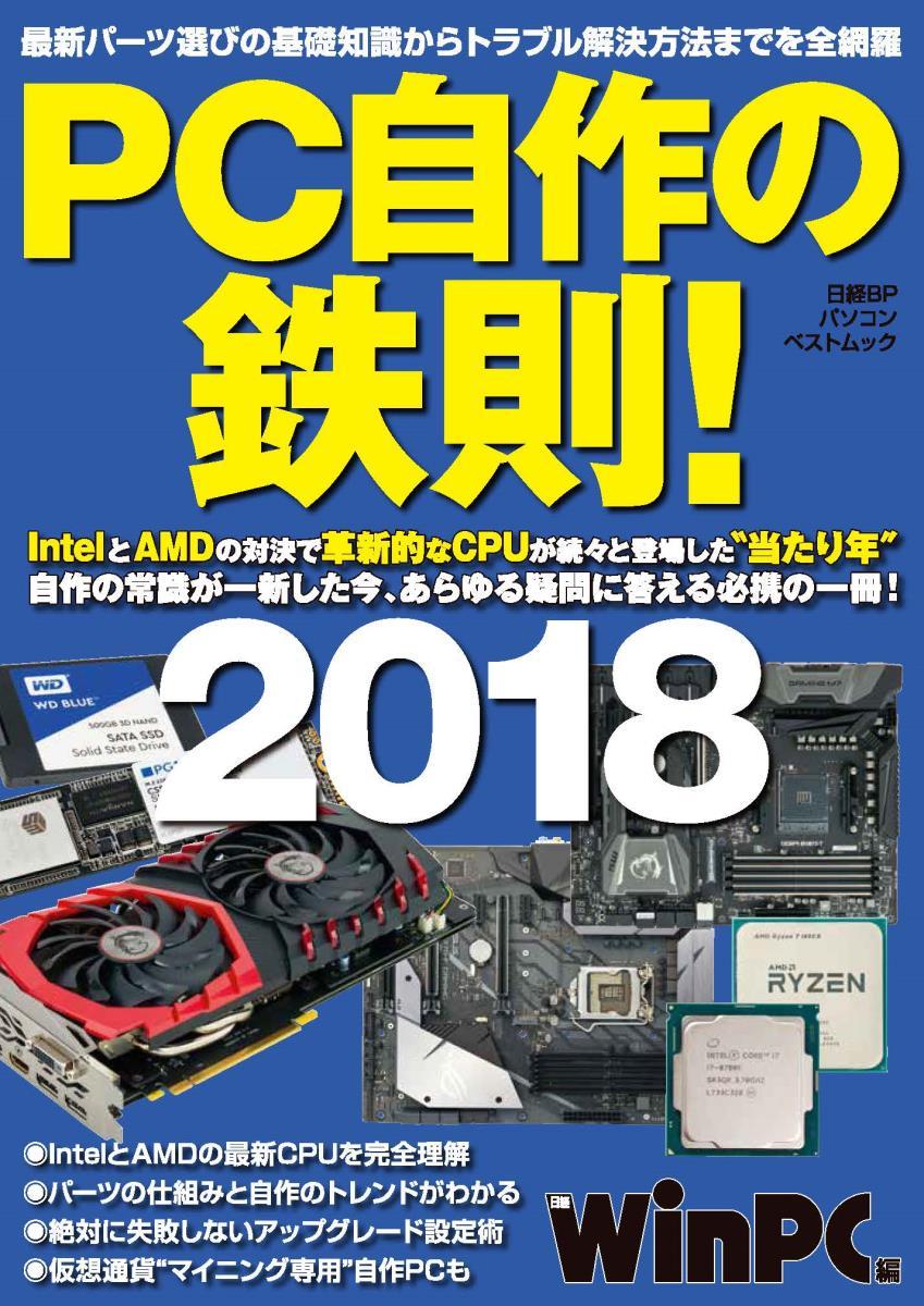 PC自作の鉄則!2018 (日経BPパソコンベストムック) [ WinPC ]
