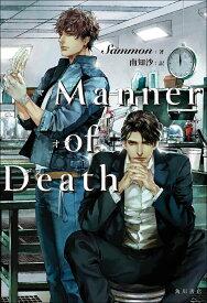 Manner of Death(1) [ Sammon ]