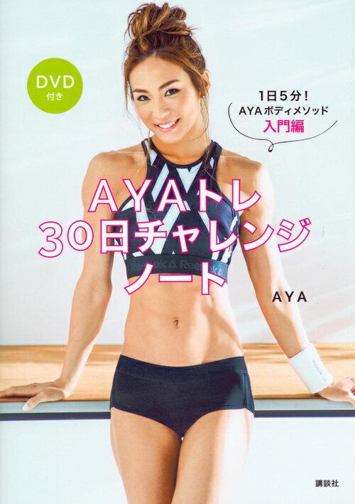 AYAトレ30日チャレンジノート DVD付き 1日5分!AYAボディメソッド入門編 [ AYA ]