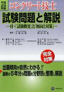 コンクリート技士試験問題と解説(平成29年版)