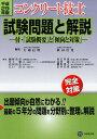 コンクリート技士試験問題と解説(平成29年版) 付・「試験概要」と「傾向と対策」 [ 大即信明 ]