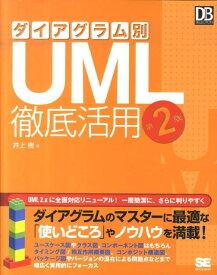 ダイアグラム別UML徹底活用第2版 (DB magazine selection) [ 井上樹 ]