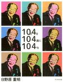 10月4日104歳に104句
