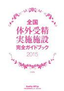 全国体外受精実施施設完全ガイドブック(2015)