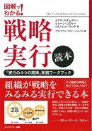【バーゲン本】図解でわかる!戦略実行読本