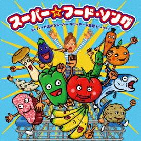 スーパー☆フード・ソング スーパーで流れるスーパー・キャッチーな食育ソング!? [ (キッズ) ]