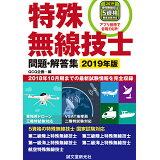 特殊無線技士問題・解答集(2019年版)