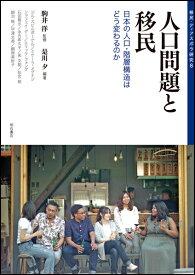 人口問題と移民 日本の人口・階層構造はどう変わるのか (移民・ディアスポラ研究 8) [ 駒井 洋 ]