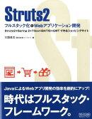 Struts 2フルスタック化& Webアプリケーション開発