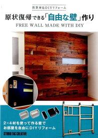 原状復帰できる「自由な壁」作り 賃貸対応DIYリフォーム