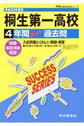 桐生第一高等学校(平成30年度用) 4年間スーパー過去問 (声教の高校過去問シリーズ)