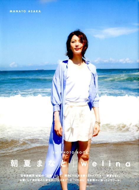 朝夏まなと/welina 1st PHOTO BOOK (TOKYO NEWS MOOK)