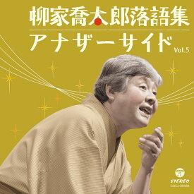 柳家喬太郎落語集 アナザーサイド Vol.5 重陽/ついたて娘 [ 柳家喬太郎 ]