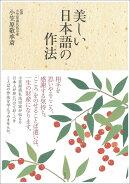 【謝恩価格本】美しい日本語の作法