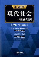 用語集 現代社会+政治経済 '20~'21年版