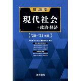用語集現代社会+政治・経済('20-'21年版)