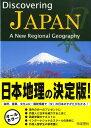 Discovering Japan [ 金坂清則 ]