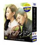 愛するウンドン 期間限定スペシャルプライスDVD-BOX