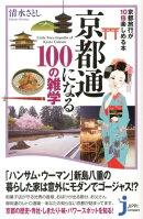 京都通になる100の雑学