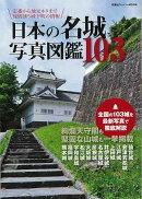 【バーゲン本】日本の名城写真図鑑103