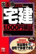出る順宅建オリジナル問題1000円模試(2006年版)