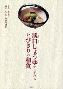 【謝恩価格本】淡口しょうゆで仕上げるとびきりの和食