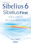 Sibelius 6・SibeliusFirstイチからガイド