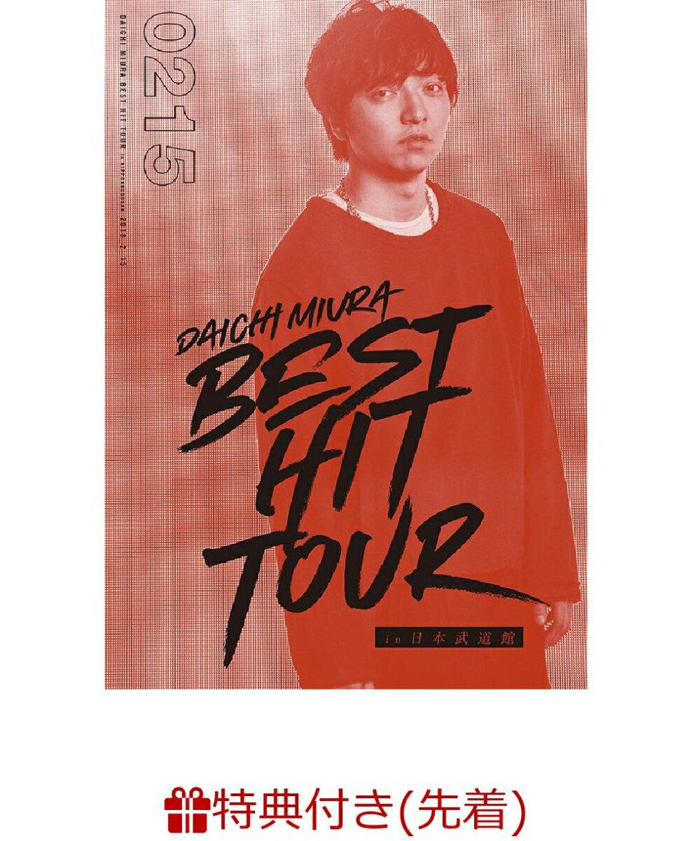 【先着特典】DAICHI MIURA BEST HIT TOUR in 日本武道館 DVD+スマプラムービー(2/15公演)(オリジナルポスター付き) [ 三浦大知 ]