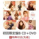 【先着特典】&TWICE (初回限定盤B CD+DVD) (ICカードステッカー(9種ランダムで1枚)付き)