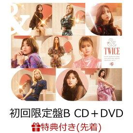 【先着特典】&TWICE (初回限定盤B CD+DVD) (ICカードステッカー(9種ランダムで1枚)付き) [ TWICE ]
