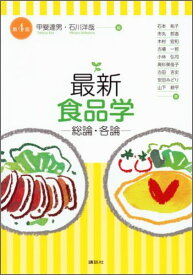 最新 食品学ー総論・各論ー(第4版) (栄養士テキストシリーズ) [ 甲斐 達男 ]