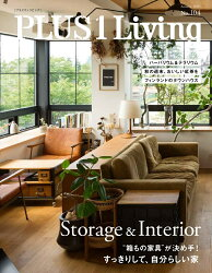 """PLUS1Living No.104 """"箱もの家具""""が決め手! すっきりして、自分らしい家"""