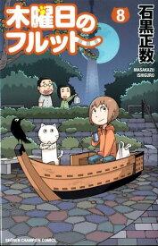 木曜日のフルット(8) (少年チャンピオンコミックス) [ 石黒正数 ]