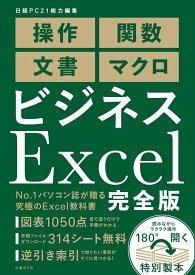 ビジネスExcel 完全版 [ 日経PC21 ]