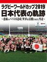 ラグビー・ワールドカップ2019 日本代表の軌跡 DVD BOX [ (スポーツ) ]