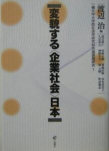 変貌する〈企業社会〉日本 (一橋大学大学院社会学研究科先端課題研究) [ 渡辺治 ]