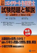 コンクリート主任技士試験問題と解説(平成29年版)