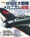 WW2大戦機メカニズム図鑑 (イカロスMOOK) [ 野原茂 ]
