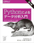 Pythonによるデータ分析入門 第2版