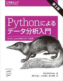 Pythonによるデータ分析入門 第2版 NumPy、pandasを使ったデータ処理ー [ Wes McKinney ]