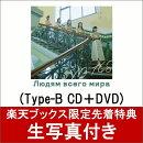 【楽天ブックス限定先着特典】世界の人へ (Type-B CD+DVD) (生写真付き)