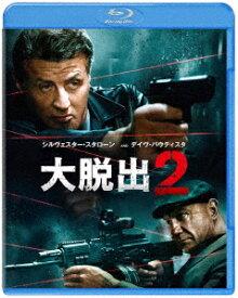 大脱出2 ブルーレイ&DVDセット(2枚組)【Blu-ray】 [ シルヴェスター・スタローン ]