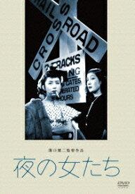 あの頃映画 松竹DVDコレクション 40's Collection::夜の女たち [ 田中絹代 ]