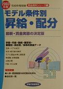モデル条件別昇給・配分(2003年版)